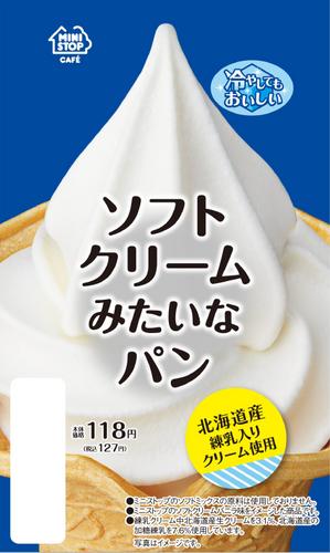 ソフトクリームみたいなパン パッケージ
