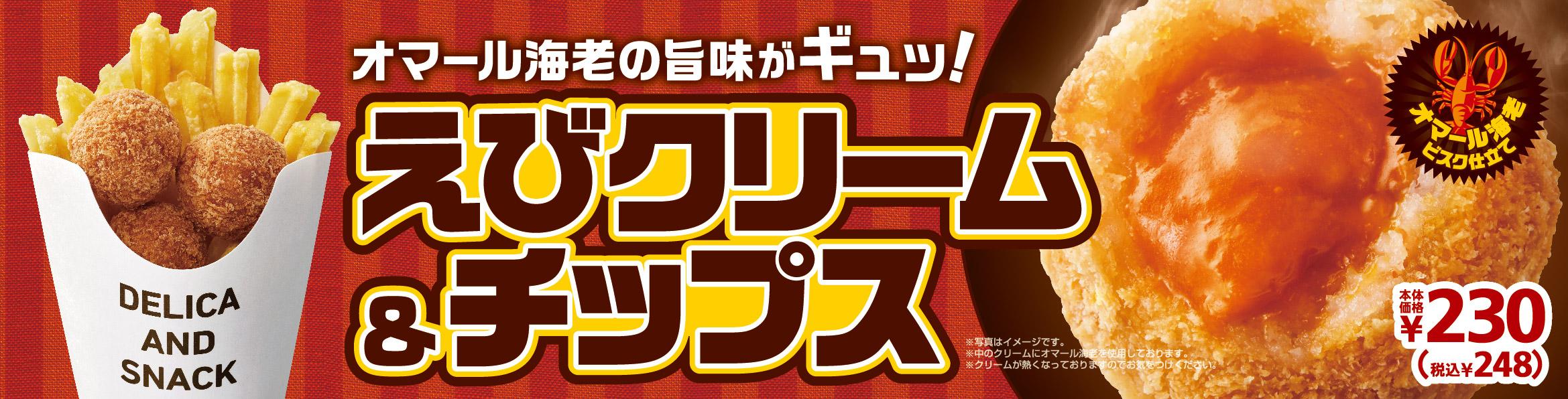 オマール海老の旨味がギュッ! 「えびクリーム&チップス」1/29(金)発売 画像