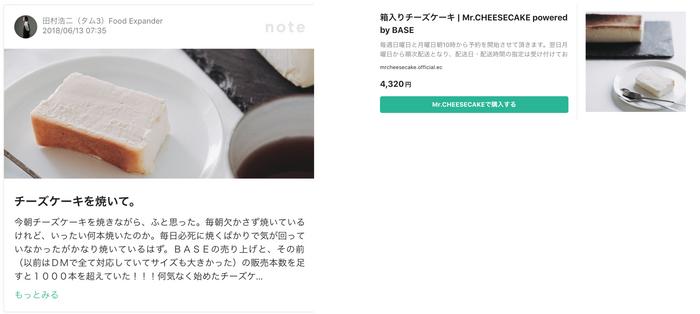 noteでの商品紹介記事例