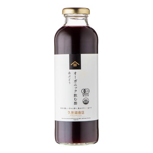 オーガニック飲む酢 赤ぶどう:税込862円