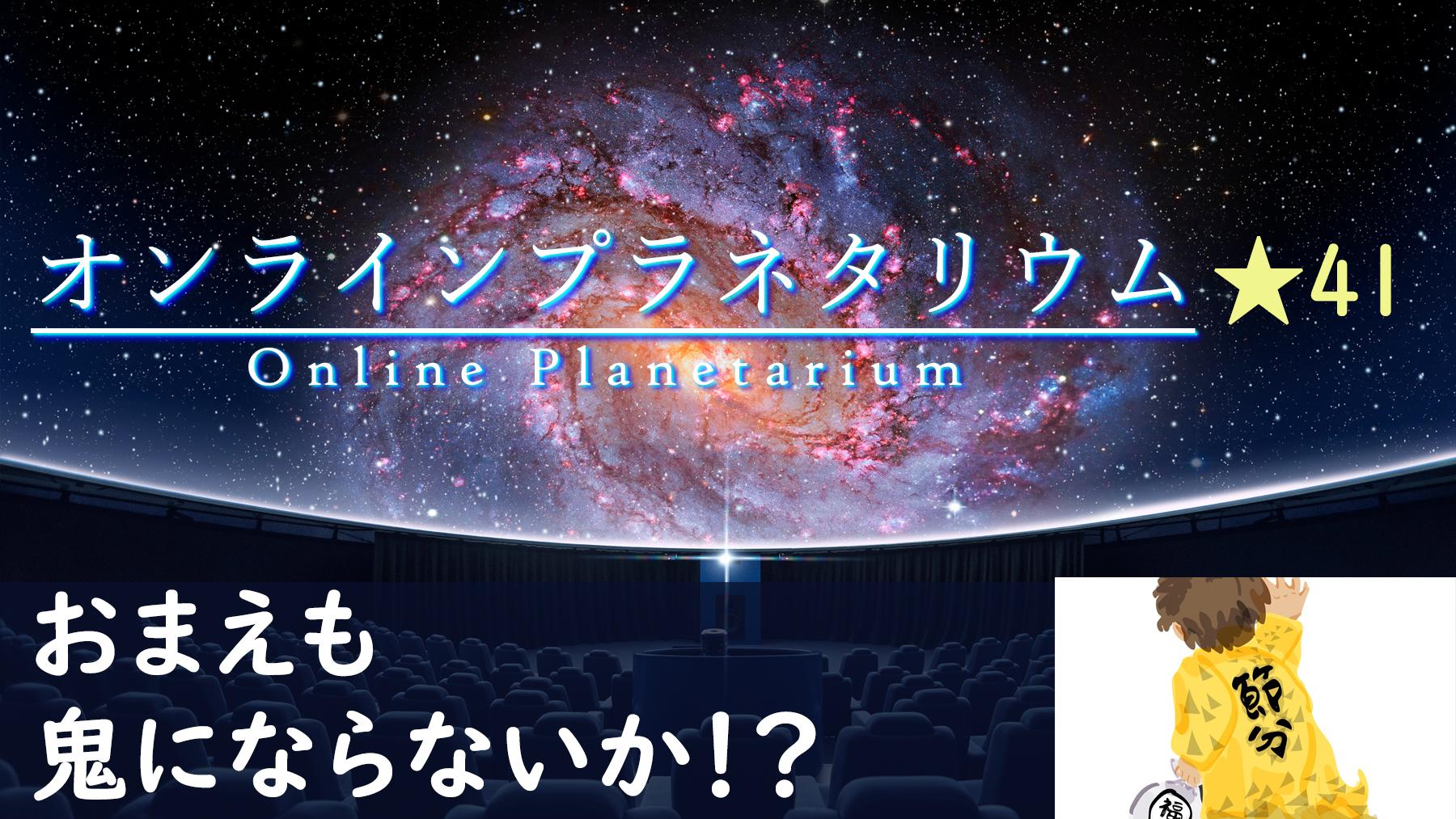 プラネタリウム オンライン