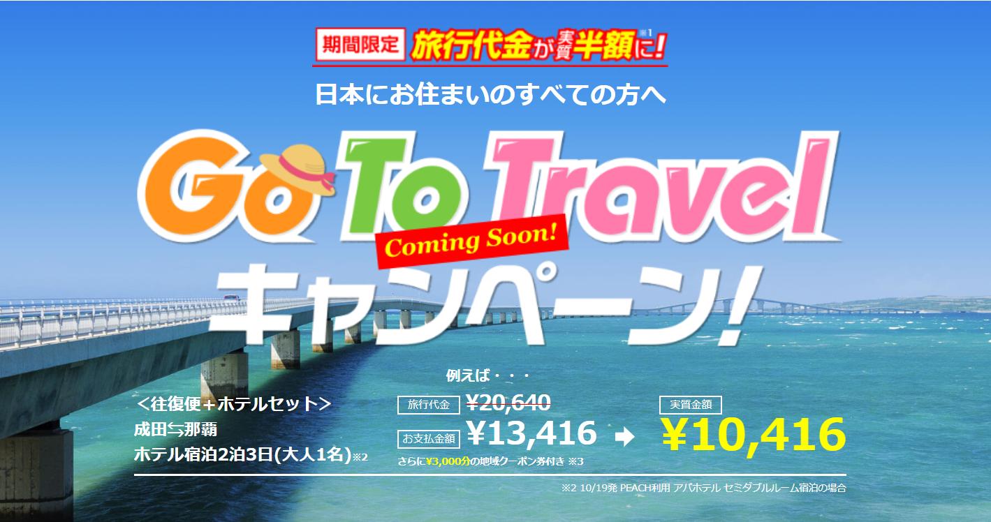 いよいよ開始日が決定した「Go To Travelキャンペーン」 「エアトリ」が先駆けて特設サイトを... 画像