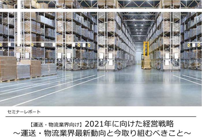 2021年運送・物流業界の経営戦略/物流コンサルの船井総研ロジ