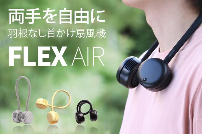 昨夏、クラウドファンディングにて総支援額4千万円達成の 羽根なし首かけ扇風機FLEXからプレミアムライン「FLEX AIR」が新登場