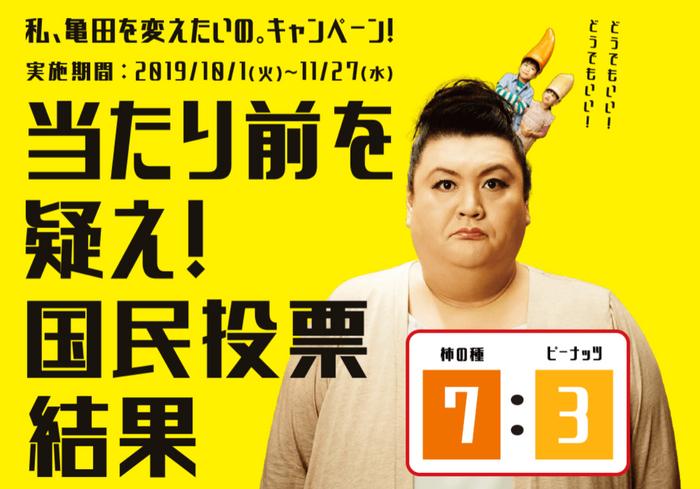 『私、亀田を変えたいの。キャンペーン「当たり前を疑え!国民投票」』