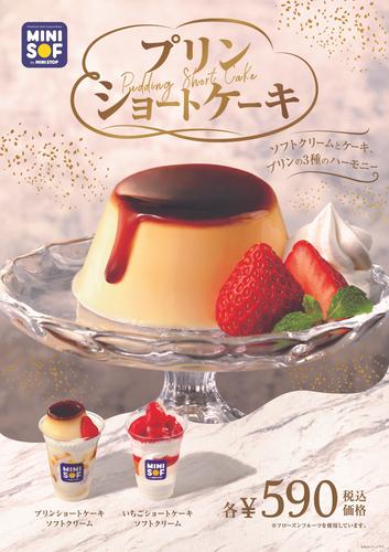「プリンショートケーキ」と「いちごショートケーキ」 販促画像 <画像はイメージです>