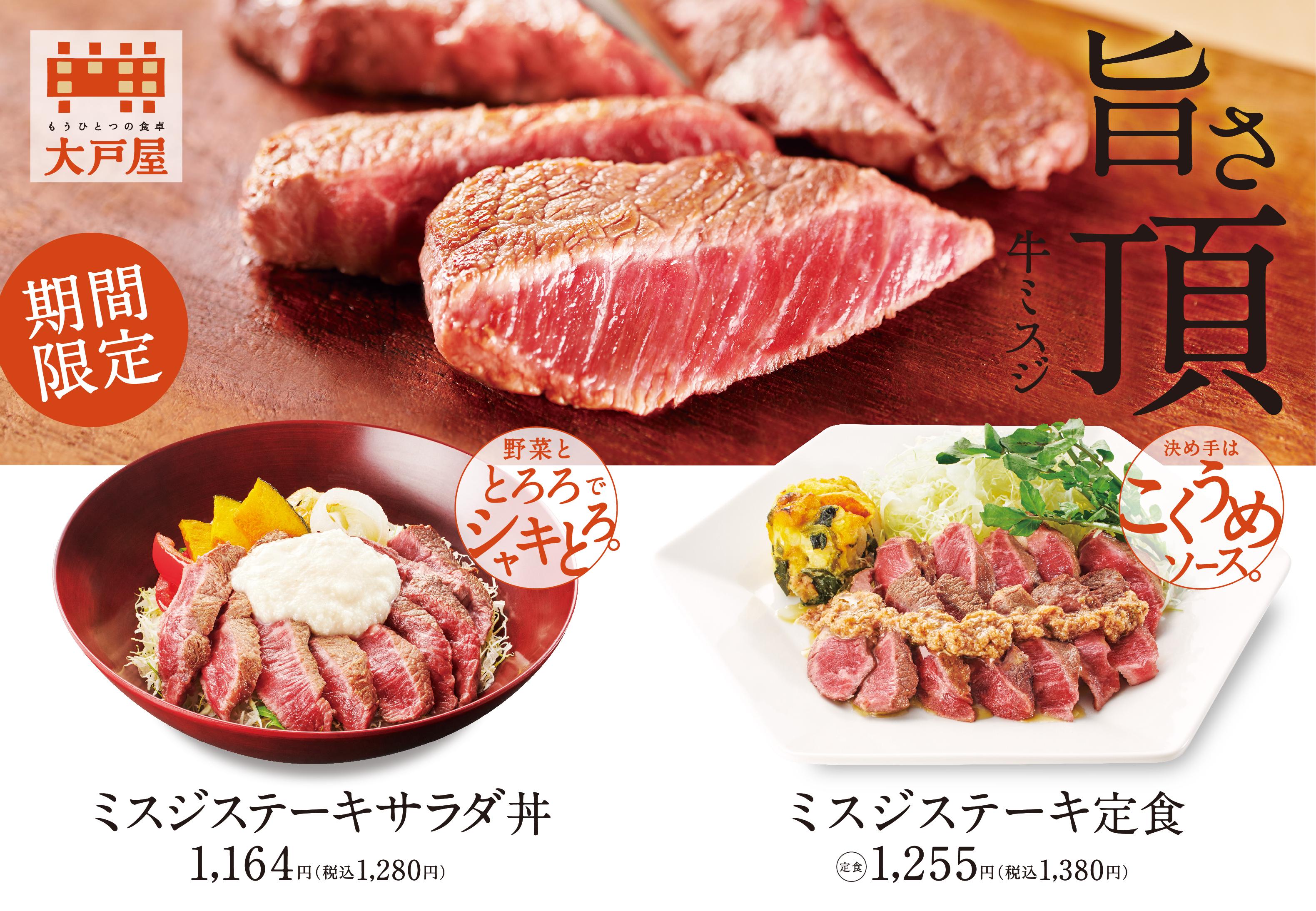 旨さ頂!牛ミスジのステーキ2品、2月21日(金)より期間限定販売! 画像