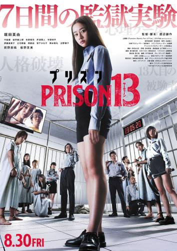 『プリズン13』ポスター