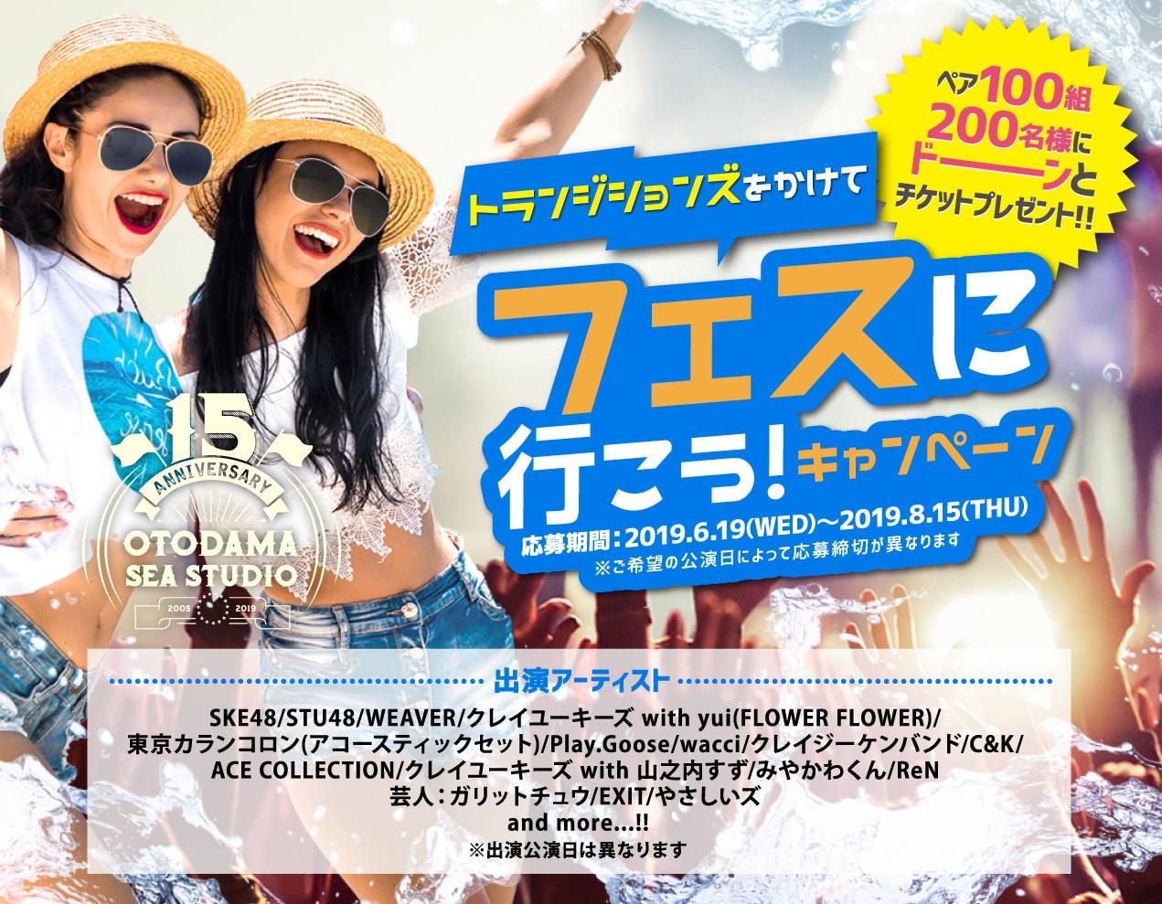 ニコン トランジションズ × OTODAMA キャンペーン6/19(水)開始 画像