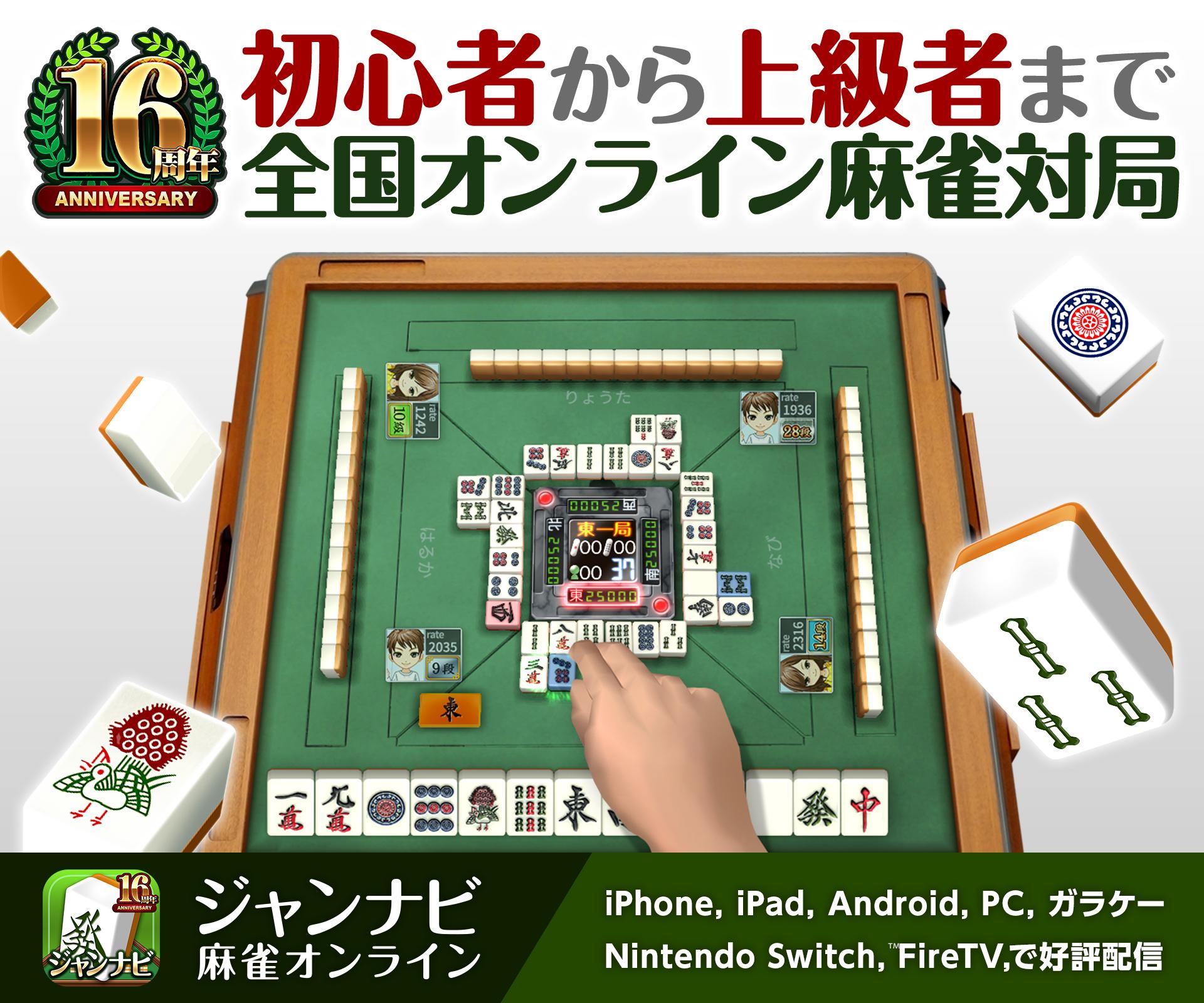 事前 登録 サイト ゲーム 予約 line