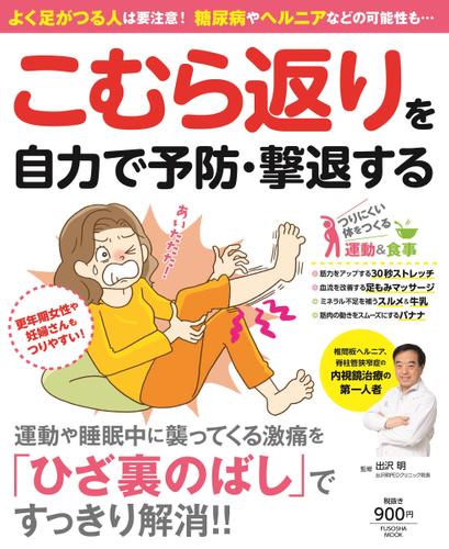 『よく足がつる人は要注意! 糖尿病やヘルニアなどの可能性も…こむら返りを自力で予防・撃退する』表紙