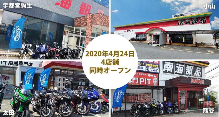 2020年4月24日 栃木県と群馬県に2店舗ずつオープン