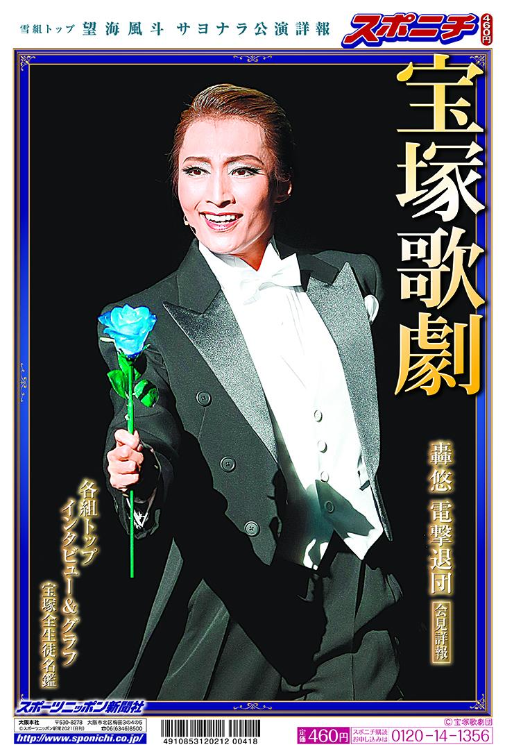 タブロイド判「宝塚歌劇特集号2021春」 画像