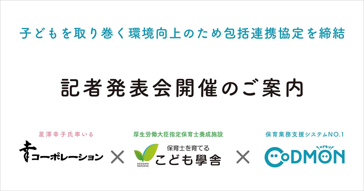 星澤幸子氏率いる「株式会社幸コーポレーション」、厚生労働大臣指定保育士養成施設「こども學舎」及び保育... 画像