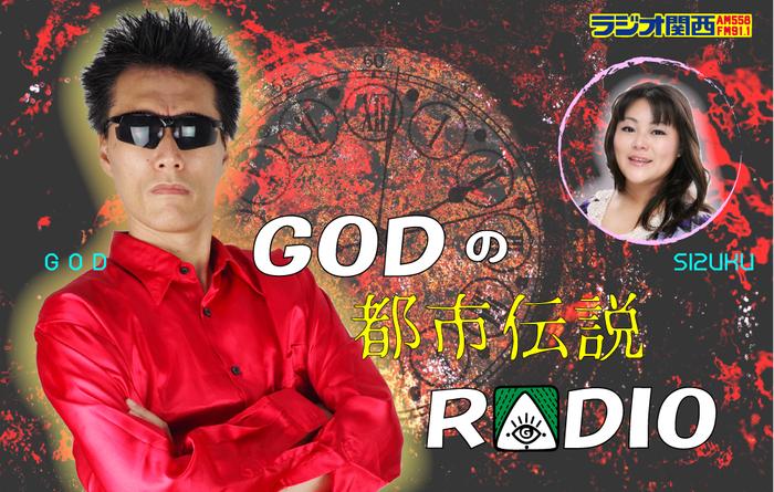 ラジオ関西(JOCR 558KHz)
