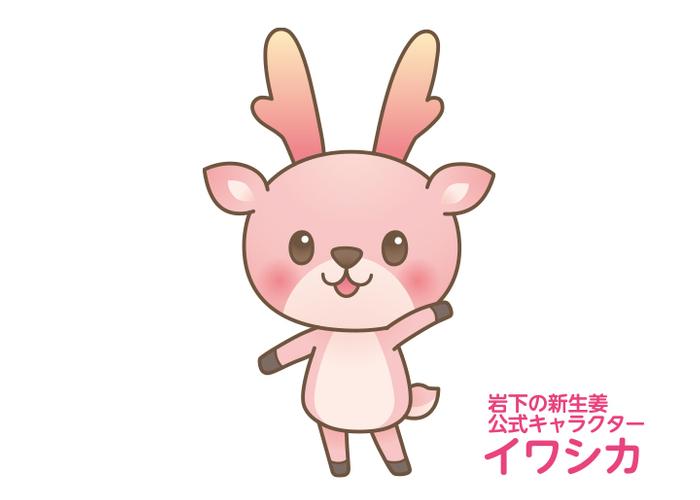 岩下の新生姜公式キャラクター「イワシカ」
