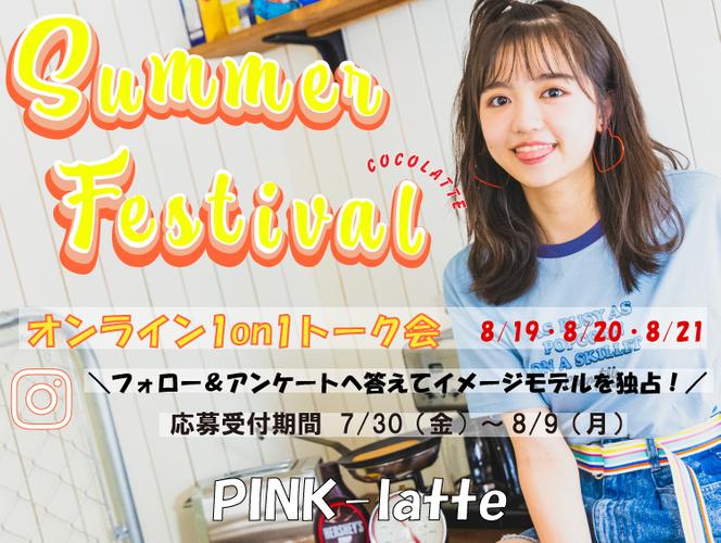 7代目PINK-latteイメージモデル阿部ここはちゃんとのイベント!