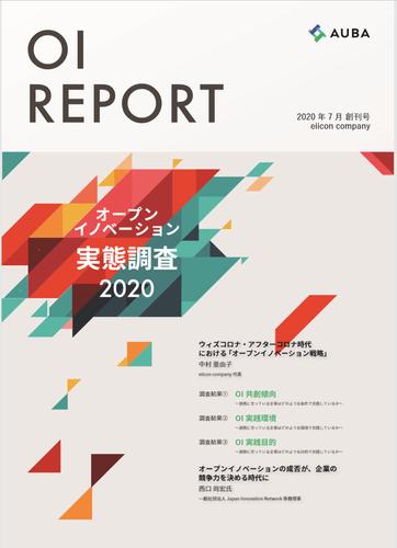 「OI REPORT」表紙