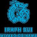 イラフ SUI ラグジュアリーコレクションホテル 沖縄宮古
