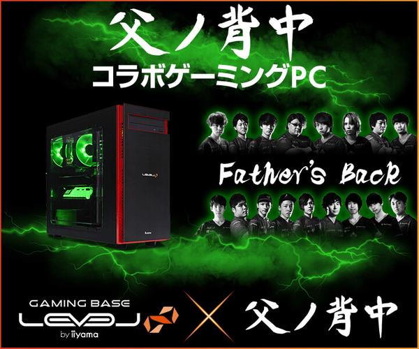 iiyama PC LEVEL∞、プロマルチゲーミングチーム 父ノ背中「LEVEL∞ RGB Build」コラボゲーミングPC発売
