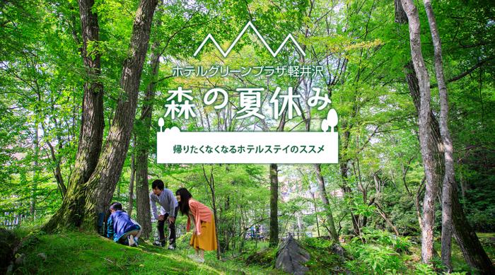 ホテルグリーンプラザ軽井沢で「森の夏休み」を楽しむ宿泊プランが登場