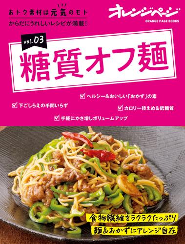 『おトク素材は元気のモト vol.3 糖質オフ麺』