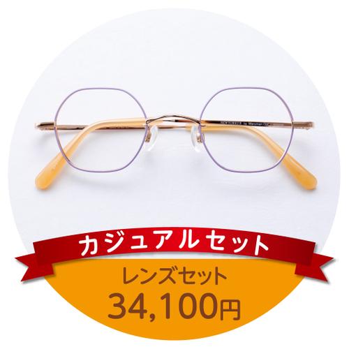 カジュアルセット34,100円