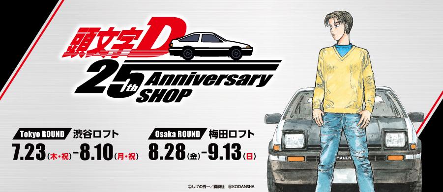 「頭文字D 25th Anniversary SHOP」を渋谷ロフト・梅田ロフトにて開催決定! 画像