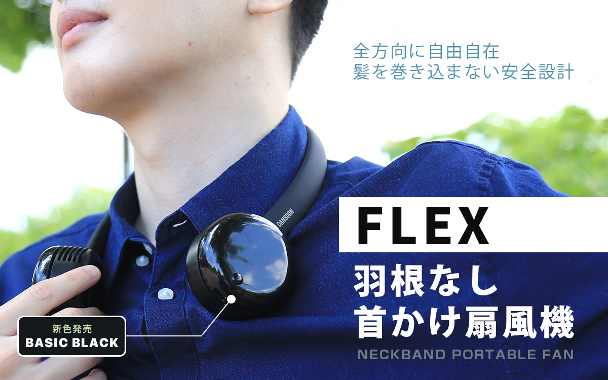 ヘッドホンのような「FLEX 羽根なし首かけ扇風機」新色ベーシックブラックを発売 ~羽根なしで髪の毛を巻き込まない安全設計、自由自在に変形するネックバンド~