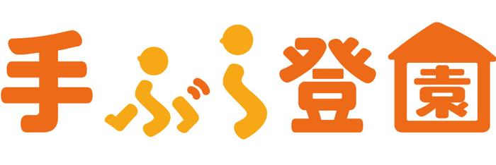 手ぶら登園ロゴ