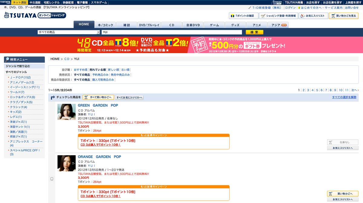オンライン ショッピング tsutaya