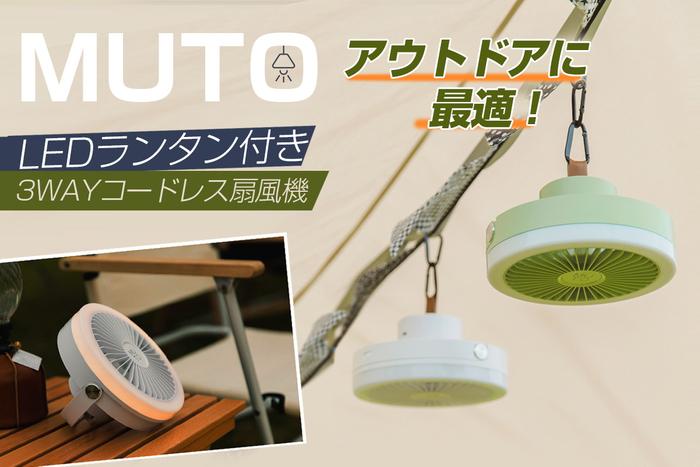 日本初上陸 MUTO、アウトドアに最適「LEDランタン付きコードレス扇風機」マクアケにて先行販売