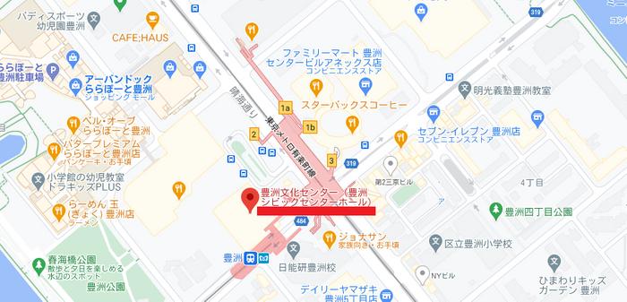 会場:豊洲文化センター8F研修室(東京都江東区)