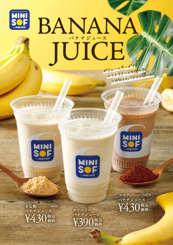 バナナジュース 販促物画像 <画像はイメージです>