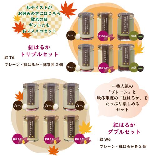 和テイストのセットや紅はるかをたっぷり楽しめるセットも人気です