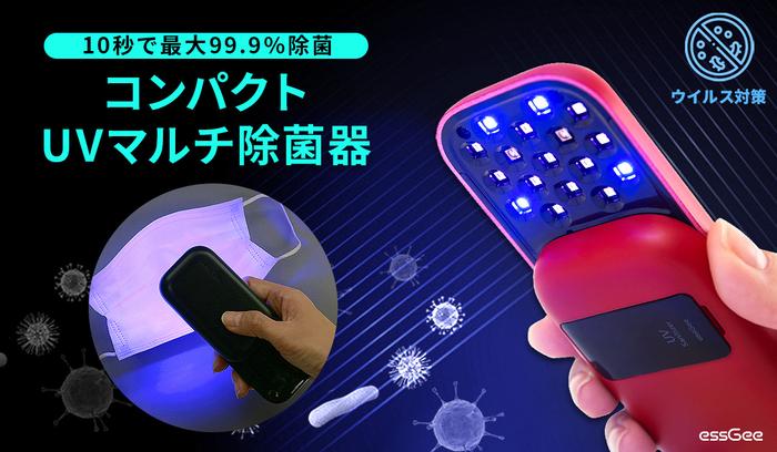 どこでも簡単にウイルス対策!最大99.9%除菌可能にしたコンパクトUVマルチ除菌器「ポケットドクター」