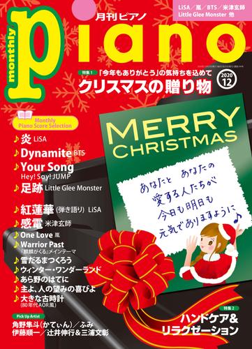 月刊ピアノ2020年12月号
