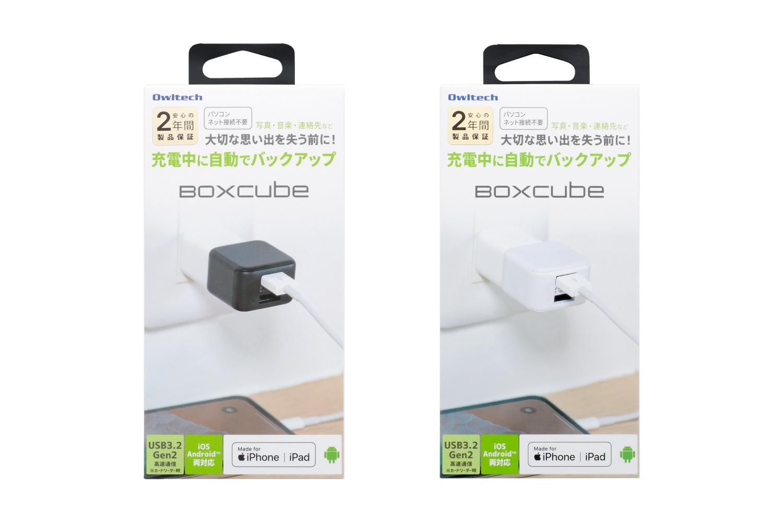 BoxCubeのパッケージ。カラーはブラックとホワイトをラインナップ
