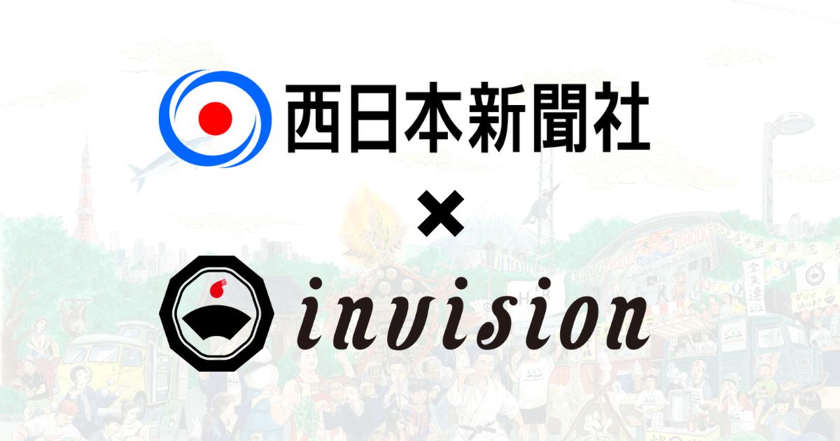 おダシ屋インビジョン株式会社、西日本新聞社と9月末で資本業務提携 ...