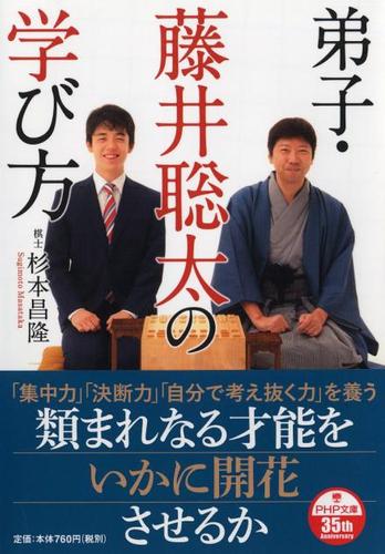 『弟子・藤井聡太の学び方』表紙