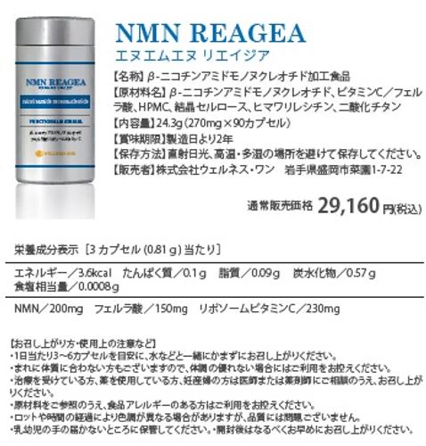 NMN REAGEA 商品スペック