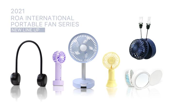 ロア・インターナショナル 2021年度ポータブル扇風機の最新ラインアップを発表
