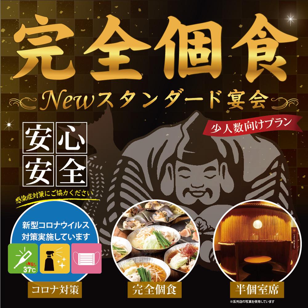 完全個食!こんな時期だからこそ、安心・安全の忘年会・新年会向けnewスタンダード宴会を新発売 画像