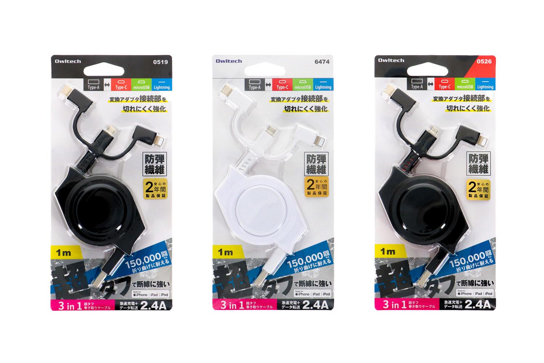 OWL-CBRKMLC10のパッケージ。カラーはブラックとホワイト、ブラック×レッドの3種類をラインナップします