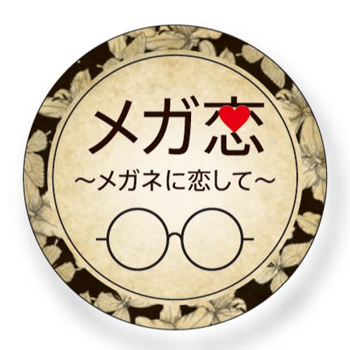「メガ恋」オリジナル缶バッチ