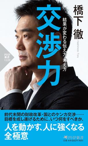 3月13日発売『交渉力』表紙