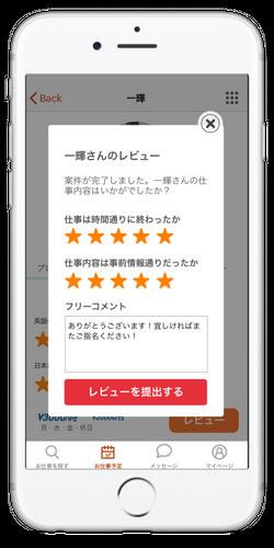 【相互評価システム】通訳者、依頼者共に過去の取引実績により、信用評価が可視化。