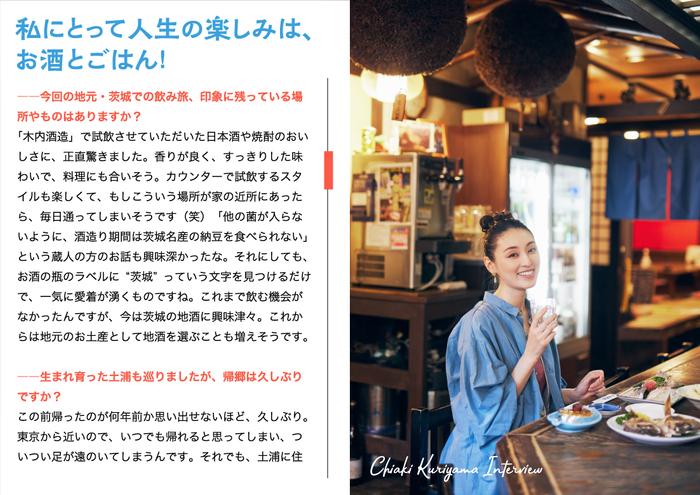 「飲み旅本。」Vol.8インタビュー:栗山千明さん
