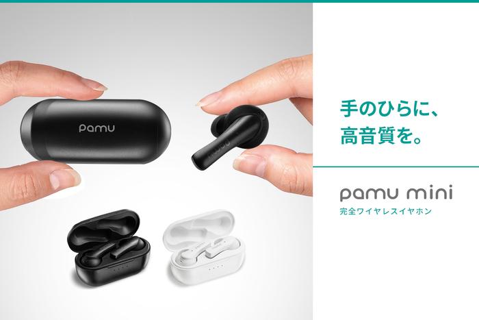 Padmate コンパクトかつ高スペックな完全ワイヤレスイヤホン「Pamu Mini」
