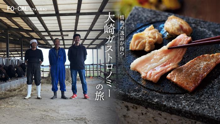 「旅色FO-CAL」大崎町特集 大崎ガストロノミーの旅